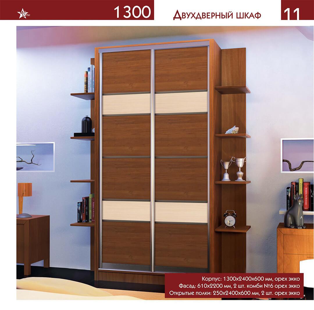 Дводверна шафа 1300