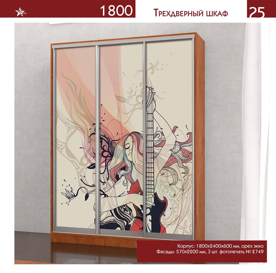 Трьохдверна шафа 1800