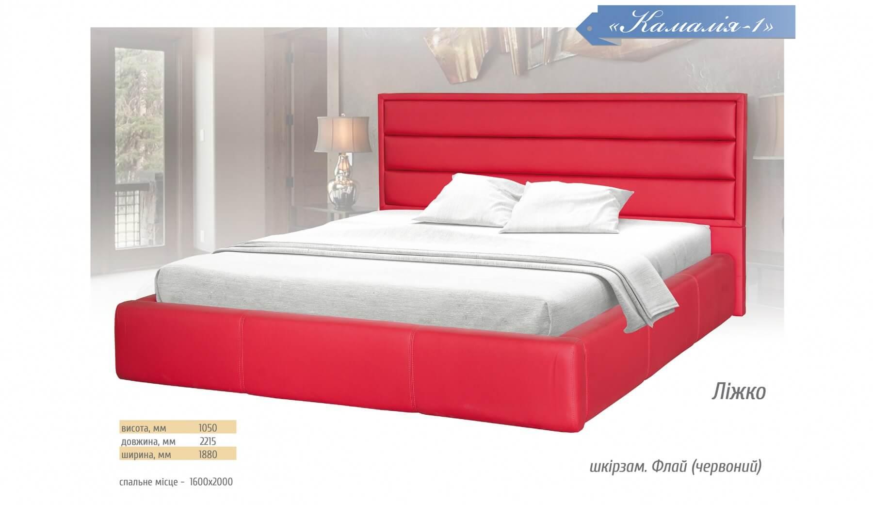 Ліжко Камалія-1